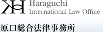 �����@���������@Haraguchi International Law Office