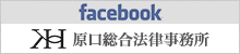 facebook Haraguchi International Law Office