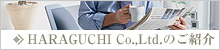 HARAGUCHI Co.Ltd�̂��Љ�